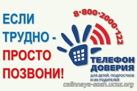 """Телефон доверия - 19 Апреля 2017 - МБОУ """"Целинная СОШ"""""""